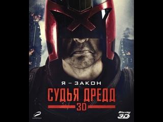 «Судья Дредд 3D» на Кино ТВ. Анонс