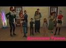 Sims 4 , Династия Гримм 53 серия