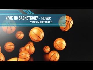 Баскетбол 5 класс (Ширяева Е.В.)
