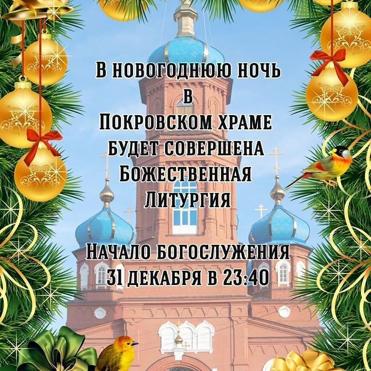 В новогоднюю ночь в Покровской церкви Петровска состоится Божественная литургия