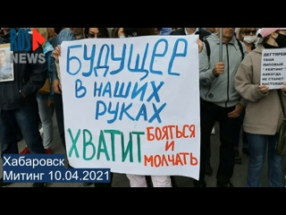 Хабаровск _ Митинг - Я_МЫ против политического произвола _