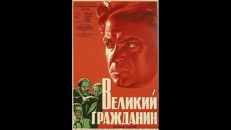 Великий гражданин Серия 2 1937
