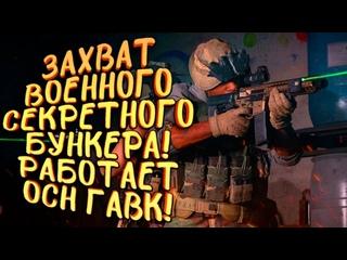 SHIMOROSHOW СЕКРЕТНЫЙ ВОЕННЫЙ БУНКЕР РАДИ ТОП-1! - РУССКИЙ ОТРЯД ОСОБОГО НАЗНАЧЕНИЯ В Call of Duty: Warzone