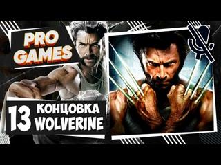 Люди Икс начало. Росомаха часть 13 ❯➤ X-men Origins Wolverine прохождение ФИНАЛ