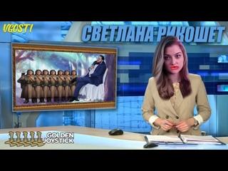 [Vgosti I World Of Tanks] Светлана Рикошет - Новости недели #3