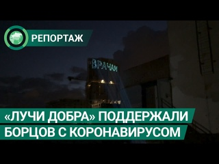 В России «Лучи добра» поддержали борцов с коронавирусом. ФАН-ТВ