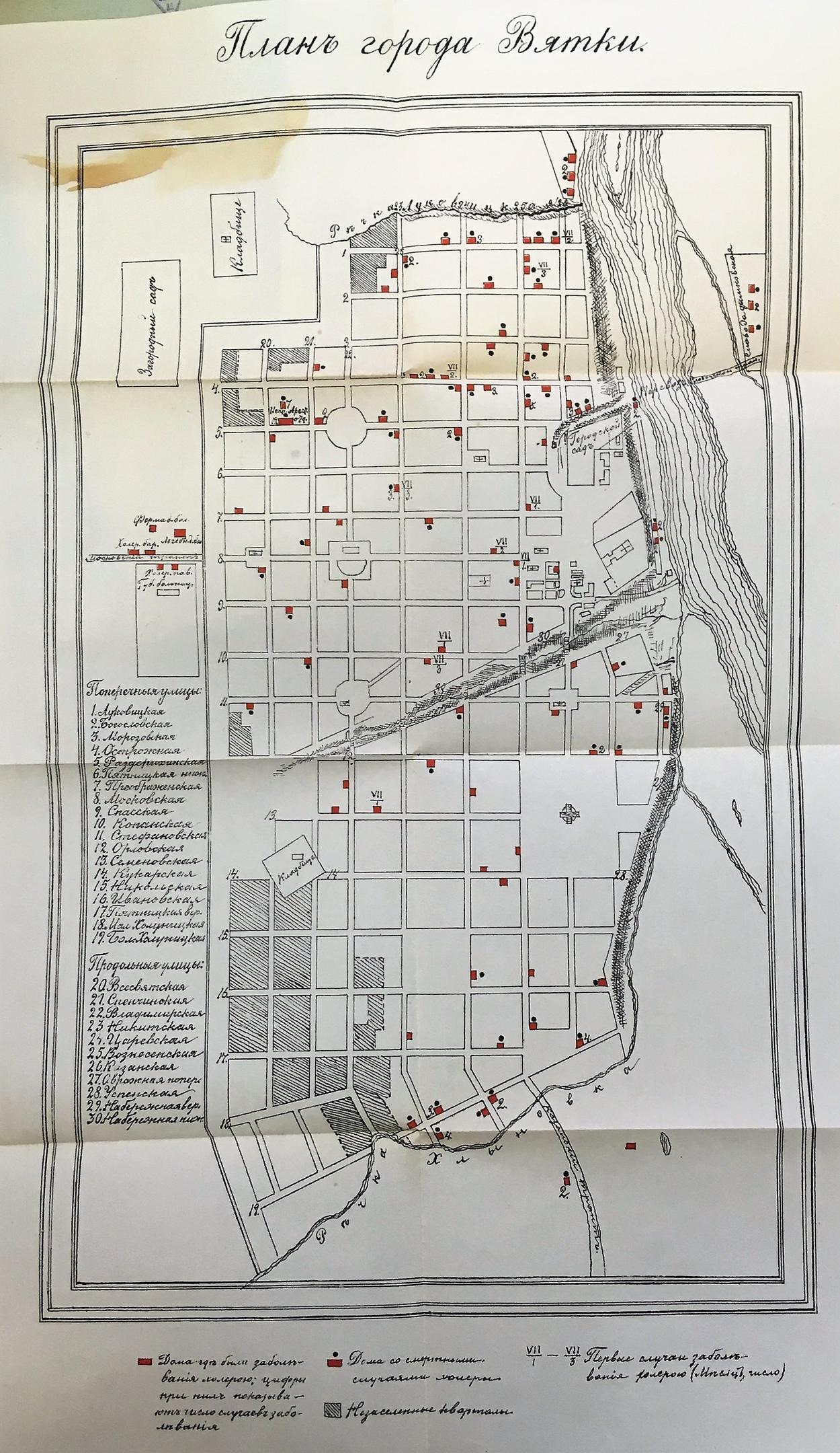 Карта Вятки, на которой доктором Праздниковым были отмечены все дома, в которых обнаружили случаи заболеваний и смертей. Красные точки в основном встречаются в северной части города, в районах где жили и работали вятские пролетарии.
