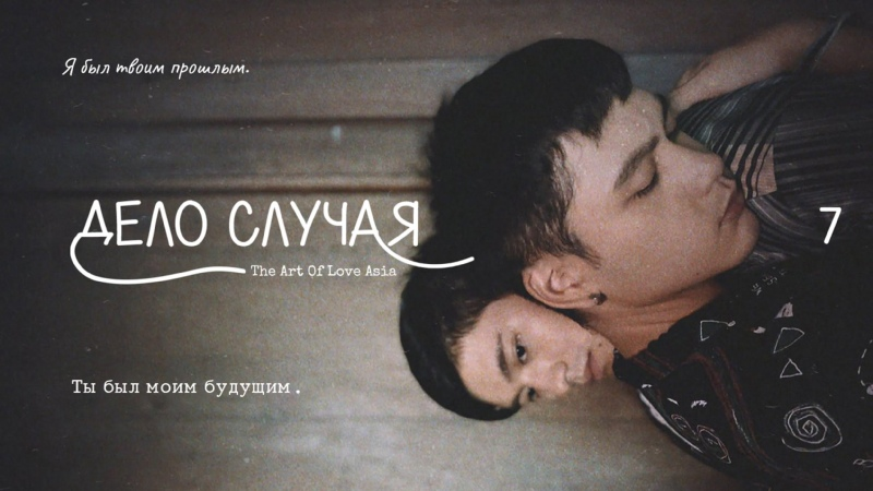 Дело случая Happenstance 7 Эпизод русские субтитры
