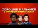 ХОРОШИЕ ПАРНИ GOOD BOYS 2019 В правильном переводе Дмитрия Гоблина Пучкова