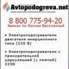 Подогрев  авто (official)