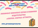 Издательство Азбука Азбука-Аттикус