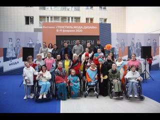 В МВДЦ «Сибирь» состоялся инклюзивный модный показ I-Inclusive