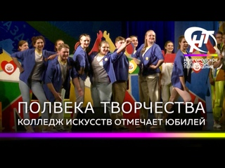 Новгородский колледж искусств отмечает полувековой юбилей