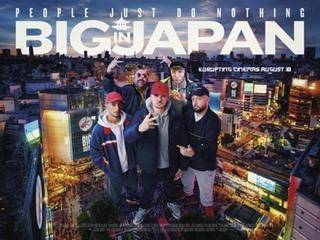 ЛЮДИ НИЧЕГО НЕ ДЕЛАЮТ: УСПЕХ В ЯПОНИИ (2021) PEOPLE JUST DO NOTHING: BIG IN JAPAN