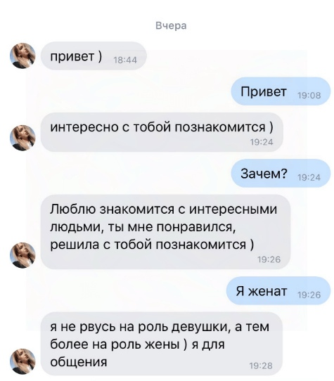 развод девушек вк