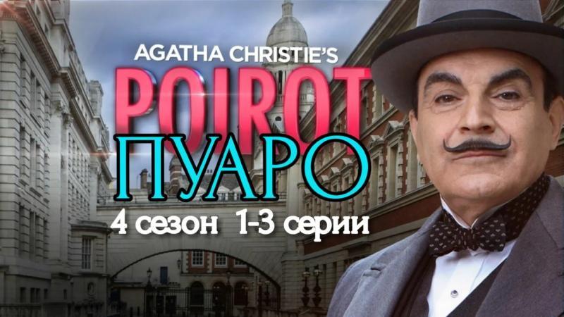 Пуаро Агаты Кристи, 4 сезон, 1-3 серии из 3, детектив, Великобритания, 1992