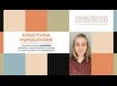 Кристина Нурдинова. Экоактивистка и лектор на тему осознанного потребления.