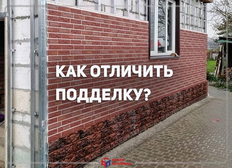 Как отличить оригинальные фасадные панели от подделки?
