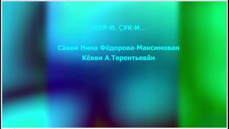 Пур и çук и Нина Фёдорова Максимова А Терентьев