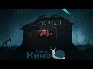 Прячься (2020, США) ужасы; dub; смотреть фильм/кино/трейлер онлайн КиноСпайс HD