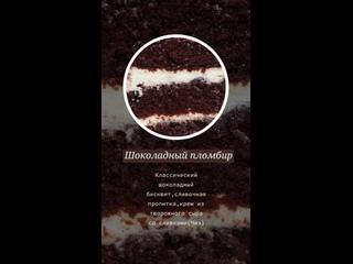 «Шоколадный пломбир» стандартный торт