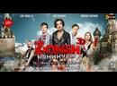 Zомби каникулы 2013 ужасы, триллер, комедия