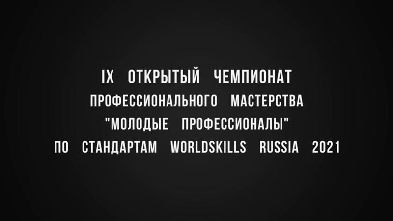 IX Открытый чемпионат профессионального мастерства Молодые профессионалы по стандартам WorldSkills Russia 2021