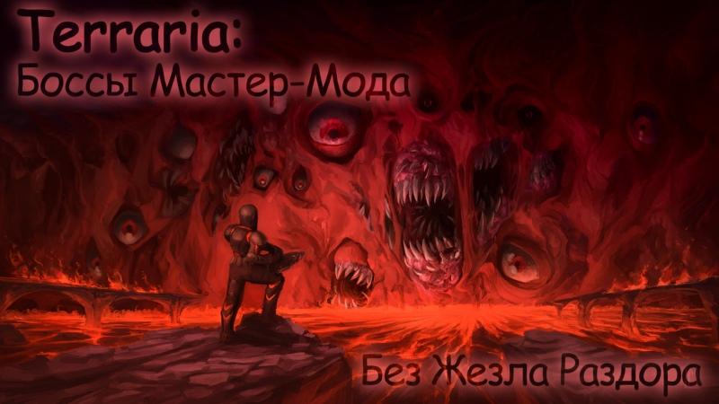 Terraria Боссы Мастер Мода без Жезла Раздора Terraria Master Mode Bosses non Rod of Discord