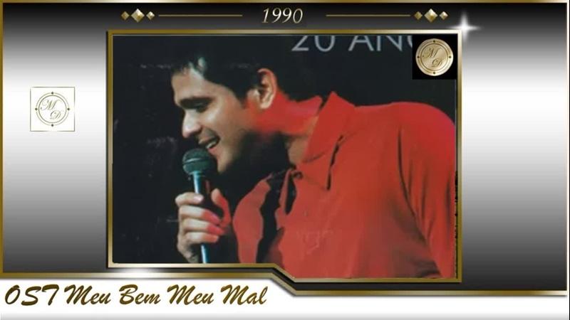 Marcos André - Meu Bem Meu Mal (OST Meu Bem Meu Mal ) 1990