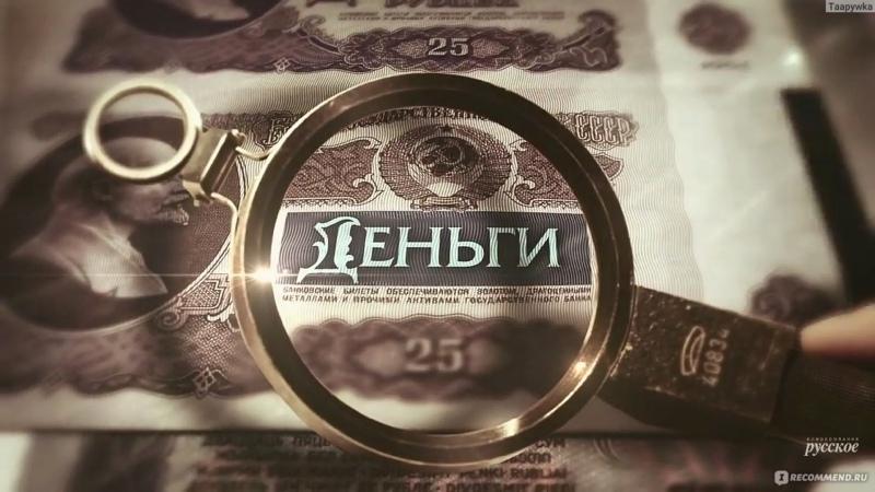 Деньги 1 8 серия Сериал