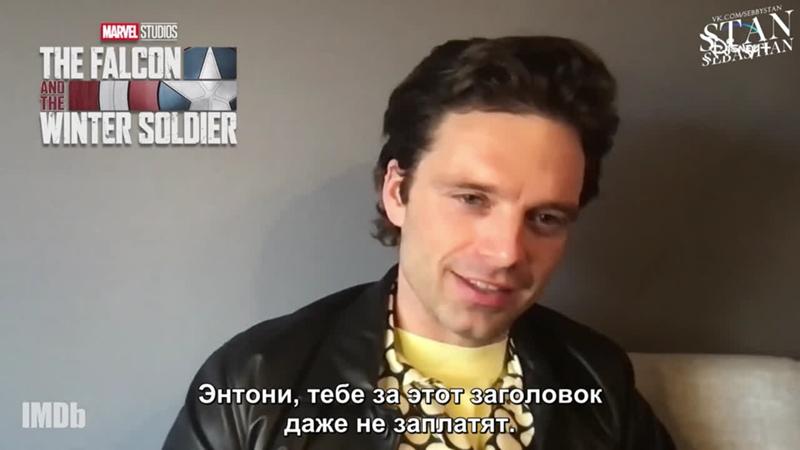 Интервью для IMDb в рамках промоушена сериала «Сокол и Зимний солдат»   2021 (русские субтитры)