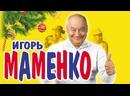 ИГОРЬ МАМЕНКО 100 ⭐УЛЕТНОГО СМЕХА⭐ РУССКИЕ ПРИКОЛЫ ✦ ПАРОДИИ ✦ АНЕКДОТЫ ✦ ЮМОРИНА ✦ HD