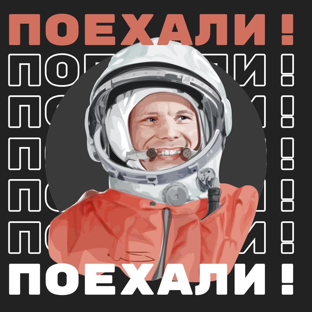 Афиша Челябинск Поехали! / День космонавтики 2021