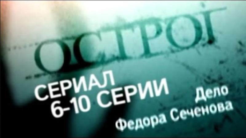 Острог Дело Фёдора Сеченова 6 7 8 9 10 серия 2006 Детектив Драма Криминал