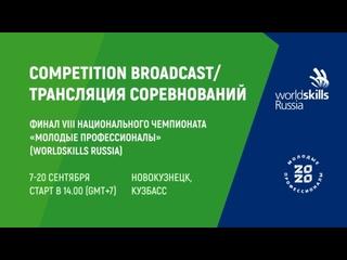 08 сентября ❗ Трансляция финала VIII Национального чемпионата «Молодые профессионалы» (WorldSkills Russia) – 2020