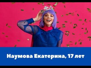 Наумова Екатерина, 17 лет