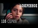 Турецкий сериал Доверенное - 135 серия русская озвучка