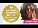 История успеха Марины после тренинга Екатерины Кес «Золотая Середина»
