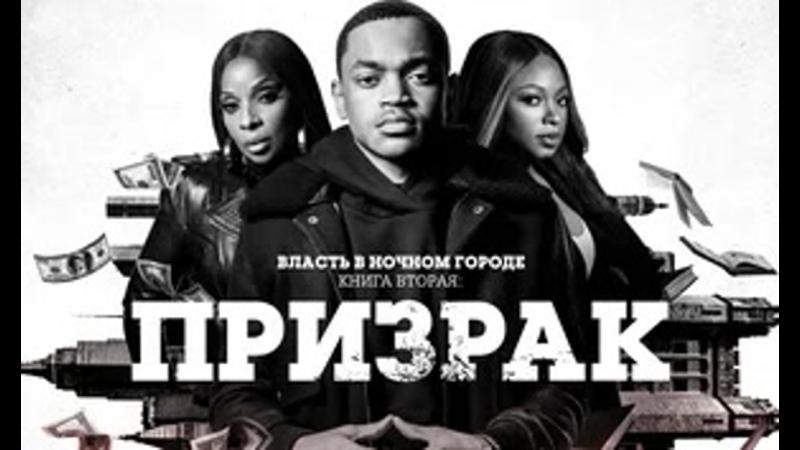 Власть в ночном городе Книга вторая Призрак 2020 Трейлер сезон 1 русский язык