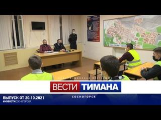 ✳ Вести Тимана. Сосногорск | 20.10.2021▫ Представи...