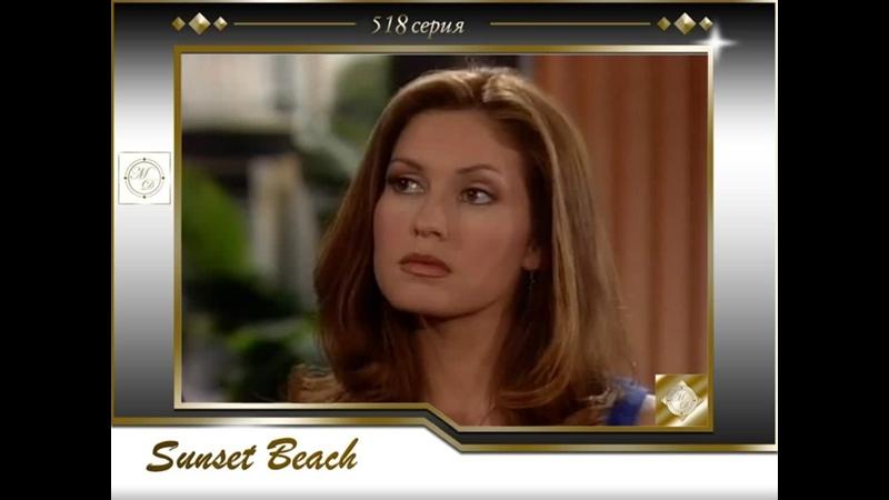 Sunset Beach 518 Любовь и тайны Сансет Бич 518 серия