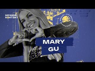 В гостях: Mary Gu. «Ночной Контакт». 31 выпуск. 5 сезон