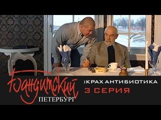 Бандитский Петербург. Фильм 3. Крах Антибиотика 3 серия