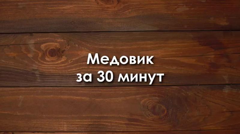 ВКУСНЫЙ ТОРТ МЕДОВИКЗА 30 МИНУТМедовикКоржи:🧈Масло сливочное – 300 гр.⚖️Сахар – 180 гр.🍯Мед – 4 ст.л.🥄Сода – 2 ч.л.🥚Яйц
