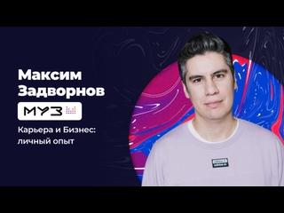 Задворнов Максим, руководитель департамента по работе с артистами МУЗ-ТВ, «Карьера и Бизнес: личный опыт»