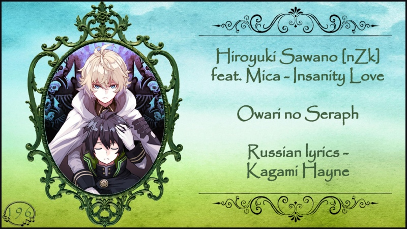 Hiroyuki Sawano [nZk] feat. Mica - Insanity Love (Owari no Seraph OST) перевод rus sub