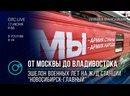 ОТСLive Агитпоезд «Мы – армия страны! Мы – армия народа!» в Новосибирске.