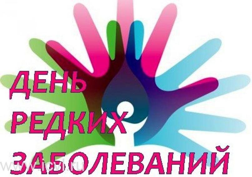 Сегодня, 28 февраля, Международный день редких заболеваний.