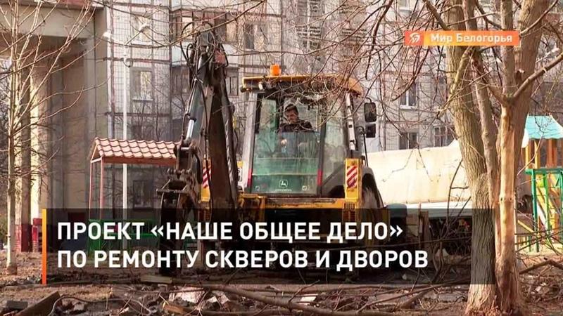 Проект Наше общее дело по ремонту скверов и дворов