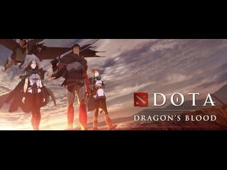 Live: Anime Rofl - DOTA: Кровь дракона